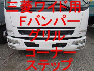 トラックサミット協議会 三菱